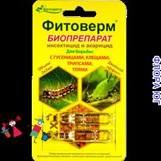 Защита Фитоверм, биопрепарат (инсектицид и акарицид)