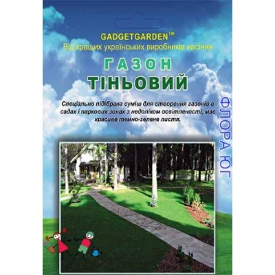 Газон Теневой