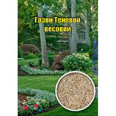 Газон Теневой, весовой от 1 кг